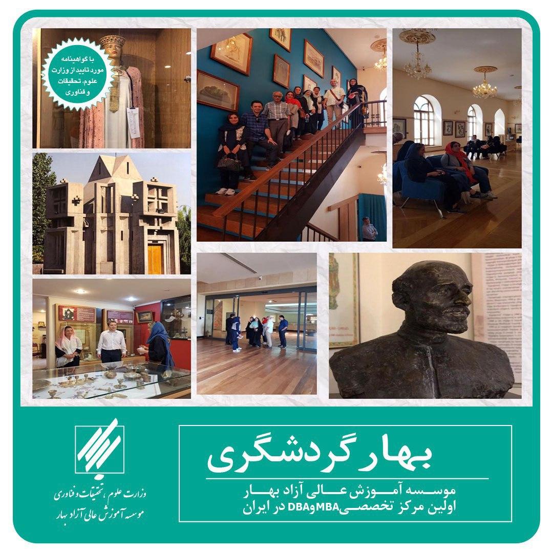 تورکارگاه تهران شناسی