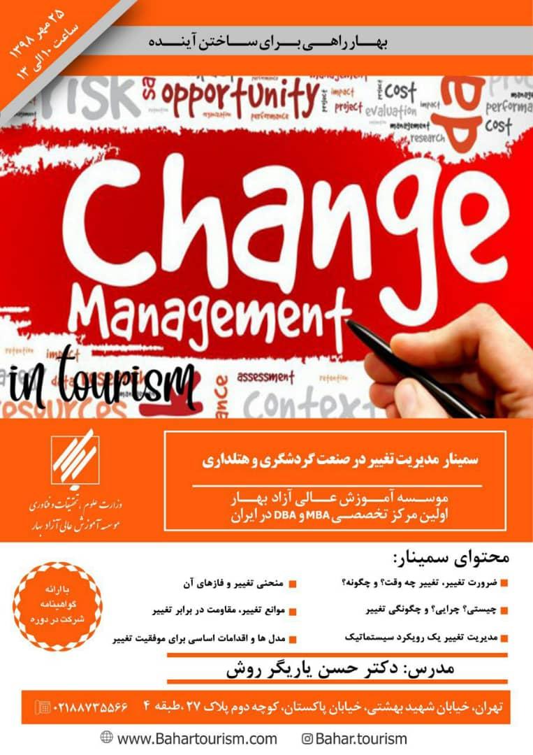 سمینار مدیریت تغییر