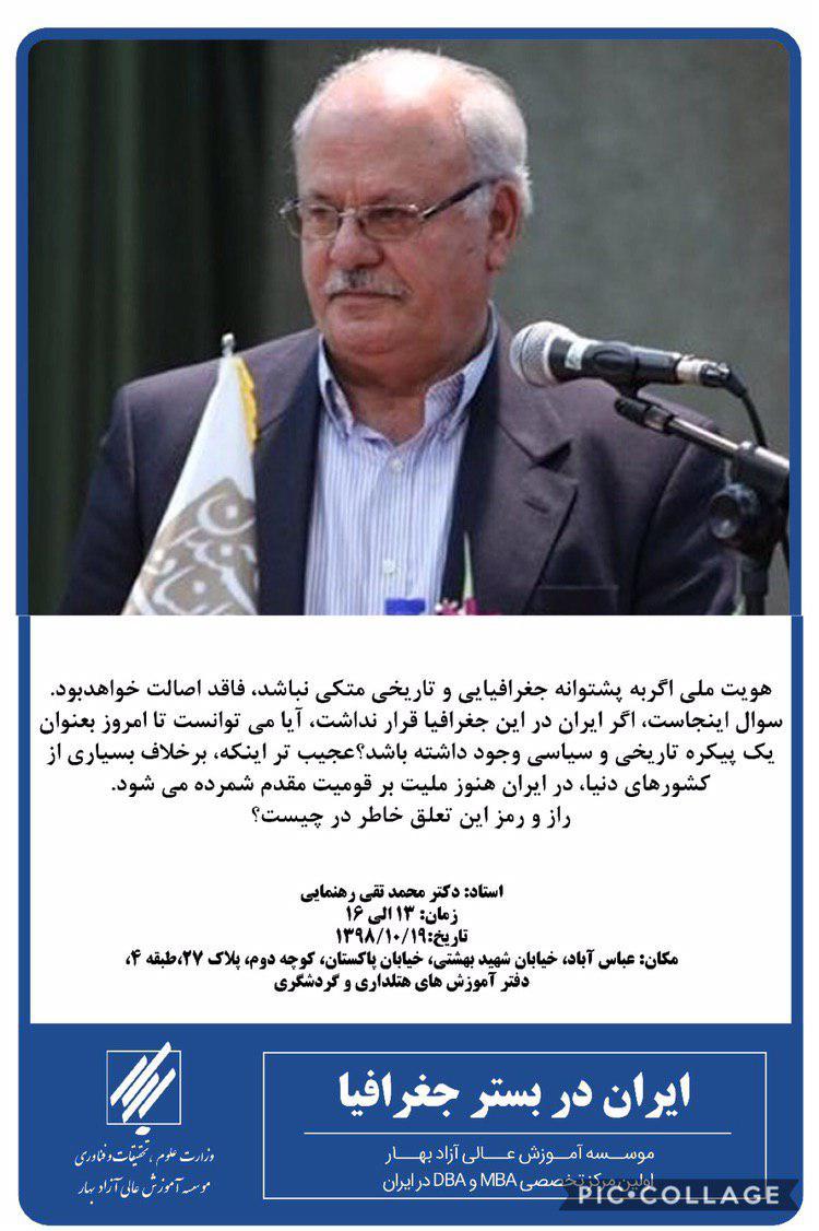 جغرافیا ایران